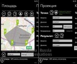 Бесплатная программа Калькулятор GPS v.5.9.0.0 для смартфонов Nokia